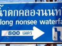 Klong Nonsee waterfall